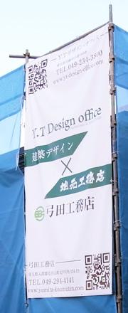 毛呂山賃貸住宅Project