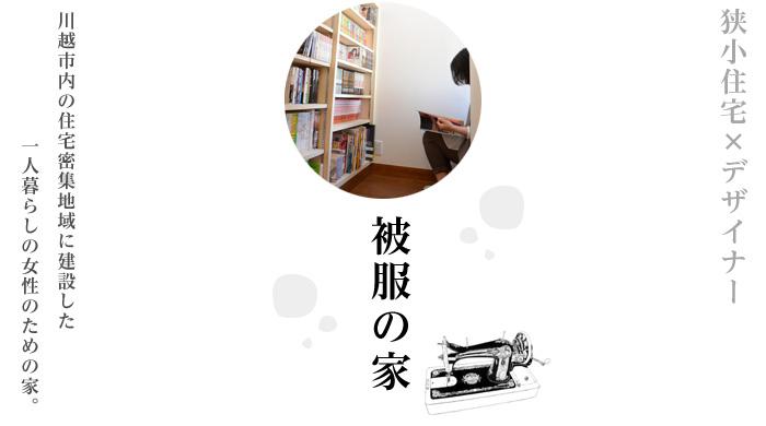 狭小住宅×デザイナー
