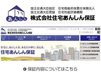 住宅瑕疵担保責任保険の住宅あんしん保証