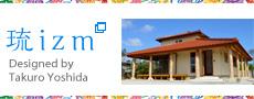 沖縄県の新しい木造住宅「琉izm」
