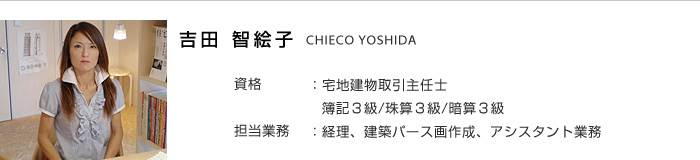 吉田 智絵子(簿記3級、珠算3級、暗算3級)